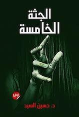 الجثة الخامسة ، حسين السيد