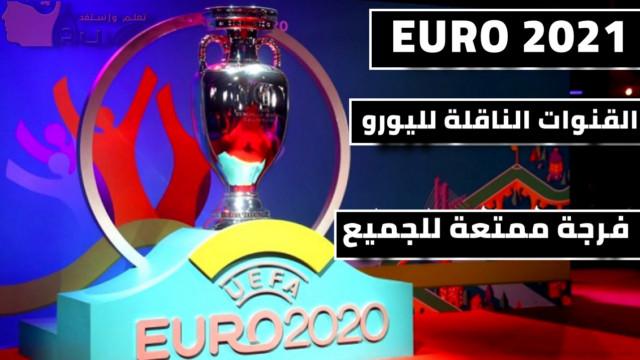 جميع القنوات الناقلة لكاس امم اوروبا لكرة القدم EURO 2021