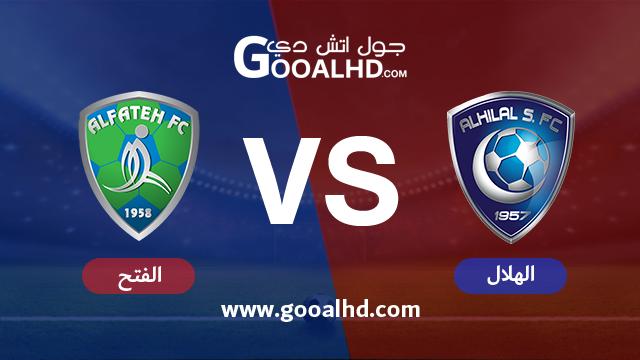 يلا شوت موعد مباراة الهلال والفتح اليوم 04-02-2019 في الدوري السعودي