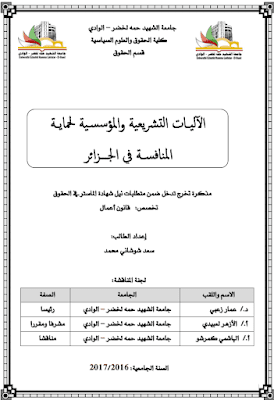 مذكرة ماستر: الآليات التشريعية والمؤسسية لحماية المنافسة في الجزائر PDF