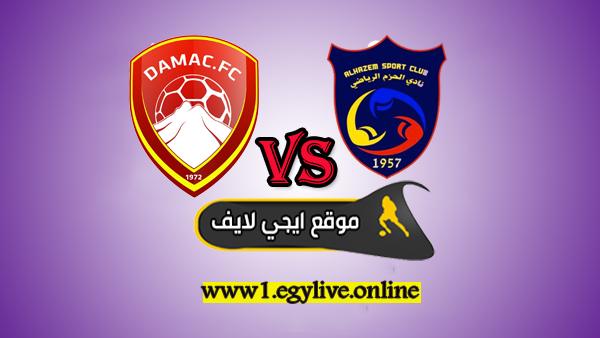نتيجة مباراة ضمك والحزم يلا شوت اليوم - في الدوري السعودي
