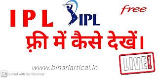 IPL Live Kaise Dekhe Free