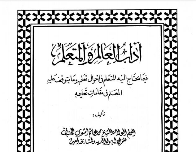 Download Kitab Adabul Alim Wal Muta'allim, KH. Hasyim Asy'ari Makna Jawa