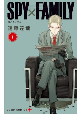 SPY×FAMILY 第01巻 zip online dl and discussion