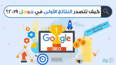 سيو 2020: كل ماتحتاج معرفته من أجل تصدر نتائج محركات البحث جوجل