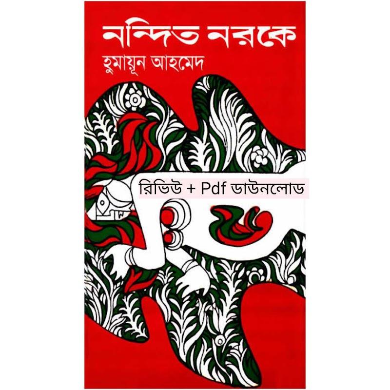 নন্দিত নরকে হুমায়ুন আহমেদ pdf download    nondito noroke book review pdf
