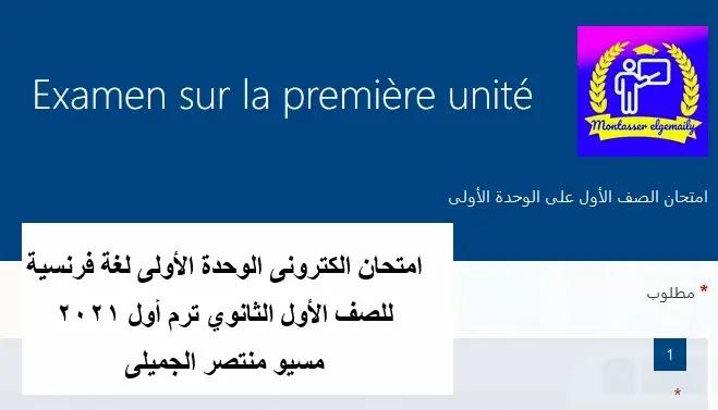 امتحان الكترونى فرنساوى اولى ثانوى ترم اول 2021
