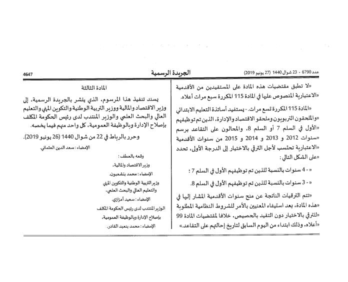 الجريدة الرسمية  تصدر مرسوما خاصا بترقية ضحايا النظامين والسلم التاسع