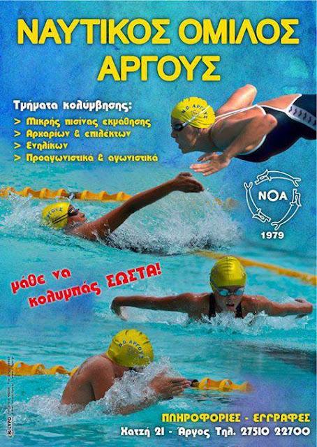 Εγγραφές και πρόγραμμα λειτουργίας των τμημάτων κολύμβησης του Ναυτικού Ομίλου Άργους