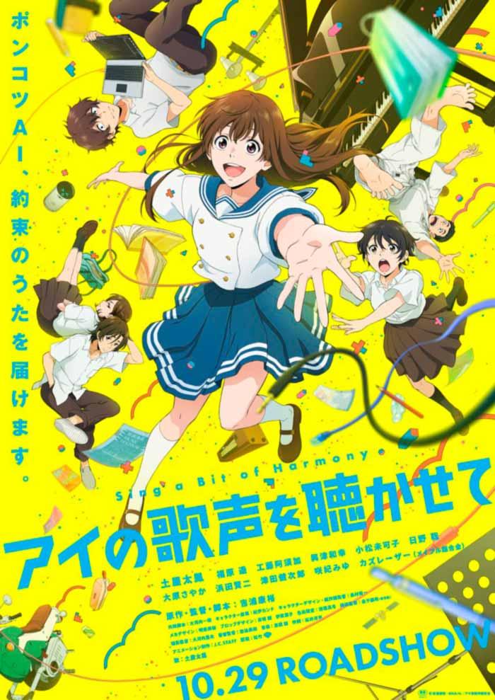 Sing A Bit Of Harmony (Ai no Utagoe o Kikasete) anime film - poster