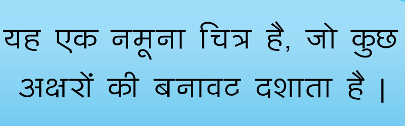 BharatVani Hindi font download