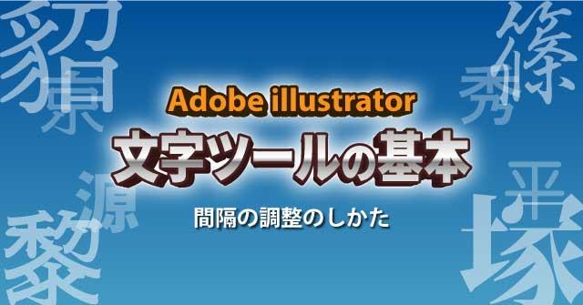 イラレ 文字ツールの基本3-文字間隔の調整 illustrator CC 使い方