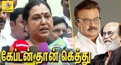 Premalatha praises Vijayakanth over Rajinikanth   Latest Speech