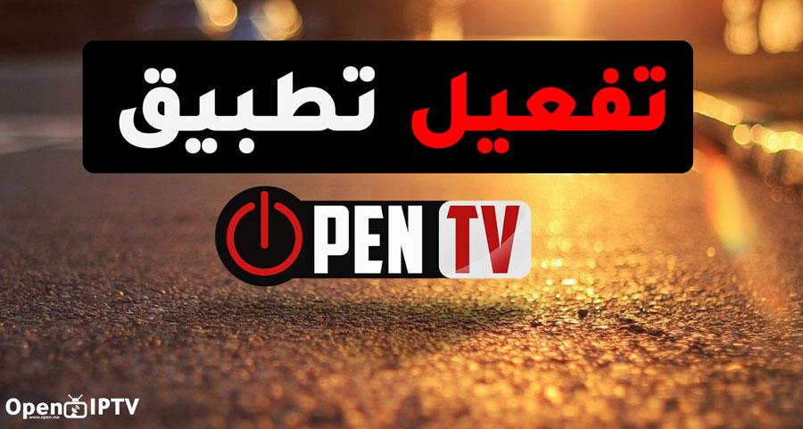 كود تفعيل تطبيق open tv على أندرويد