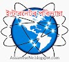 What Is Internet And Its Features In Assamese | ইন্টাৰনেটৰ পৰিভাষা | History of Internet in Assamese |  AssameseNe.blogspot.com