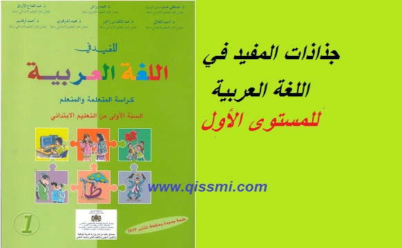 جذاذات المفيد في اللغة العربية للمستوى الاول