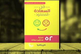 تحميل كتاب pdf فن السعادة المفقود
