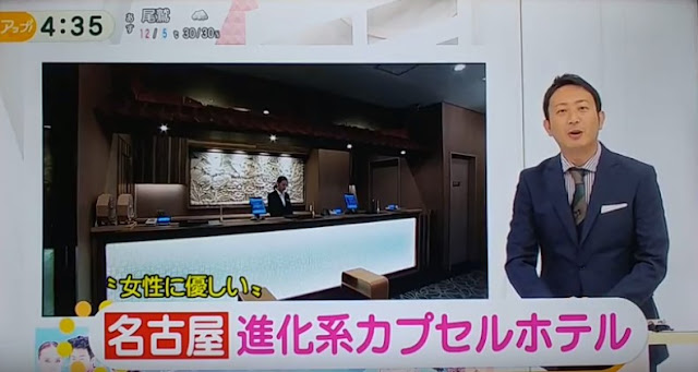 【テレビ紹介】名古屋テレビ「アップ」に安心お宿名…