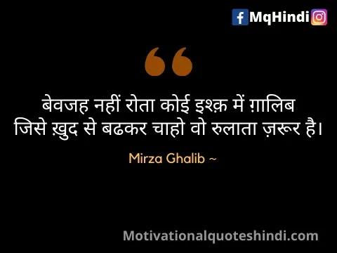 Mirza Ghalib Sher