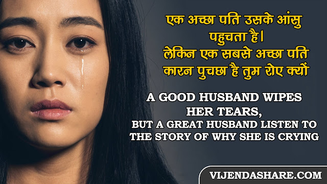 WIFE-HUSBAND QUOTE,LIFE QUOTE, HINDI INSPIRATION QUOTE.