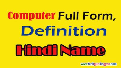 Computer-ka-Full-Form
