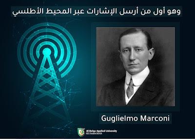 أول رجل أرسل واستقبل بنجاح الإشارات الإشعاعية عبر المحيط الأطلسي.