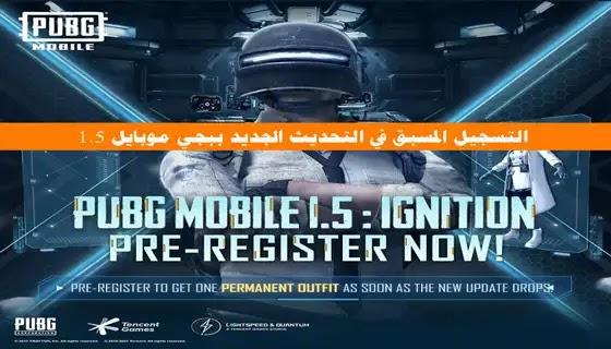 PUBG Mobile 1.5 pre-registration goes live: Rewards, release date, and more details