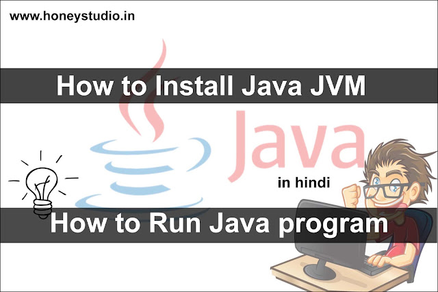 How to Install Java JVM | How to Run Java program