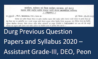 Durg Previous Question Papers and Syllabus 2020 – Assistant Grade-III, DEO, Peon
