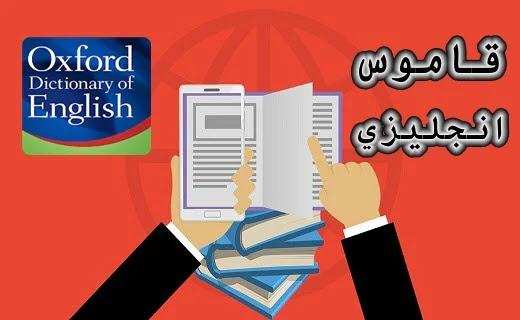 قاموس انجليزي