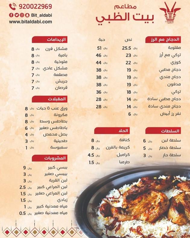 منيو مطعم بيت الظبي