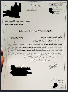 kitab-kitab-khawarij-yang-dilarang-arab-saudi