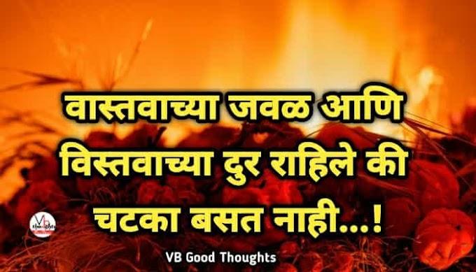 वास्तव आणि विस्तव - Good Thoughts In Marathi - Sunder Vichar