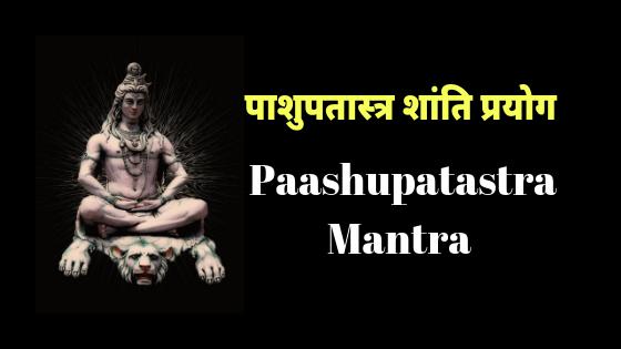 पाशुपतास्त्र शांति प्रयोग | Paashupatastra Stotra |