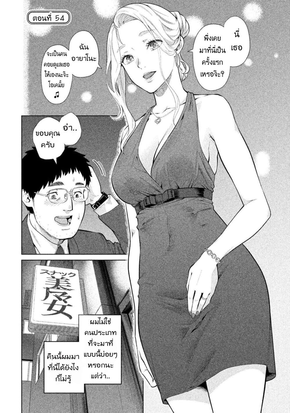 Bimajyo no Ayano-san ตอนที่ 54