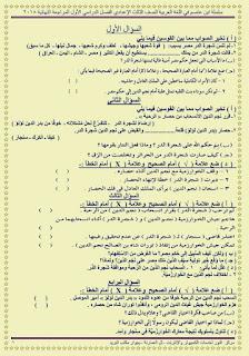 مراجعة اللغة العربية الجديدة للصف الثالث الاعدادى ، مراجعة ابن عاصم عربى ثالثة اعدادي