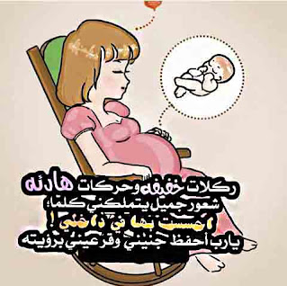 صورة كاريكاتير حوامل جميل