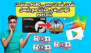 شحن شدات ببجي PUBG  بطاقات غوغل بلاي مجانآ + انترنت مجاني مع هذه الميزة الجديدة على  بايسل كارت PAYCELL