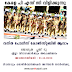 Kerala PSC Woman Police Constable Recruitment 2020 : Apply Online