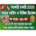 ৪৫৮ পদে | ফায়ার সার্ভিস নিয়োগ ২০২০ | fire service jobs http://www.fireservice.gov.bd/-fscd notice