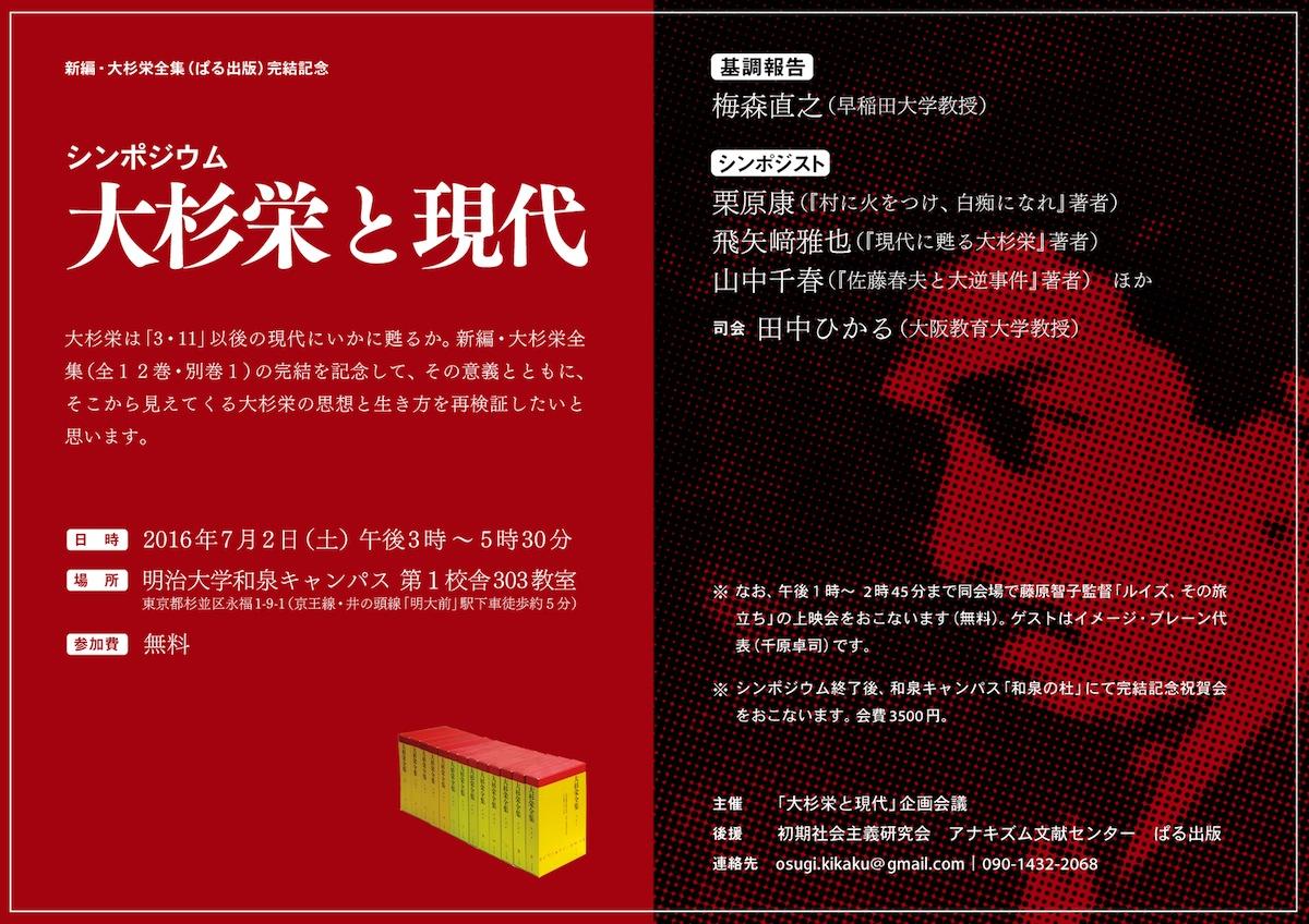 関西アナーキズム研究会 Associa...