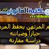 التزام المرتهن بحفظ المرهون حيازاً وصيانته دراسة مقارنة  د.عبد العزيز سلمان اللصاصمة