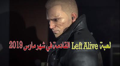 لعبة-Left-Alive-القادمة-في-شهر-مارس-2019