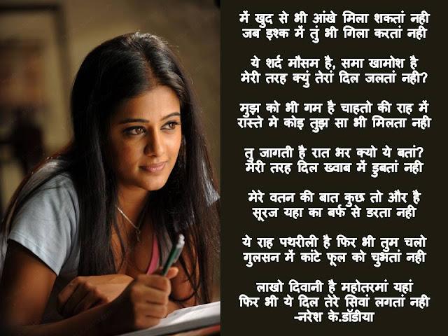 में खुद से भी आंखे मिला शकतां नही Hindi Gazal By Naresh K. Dodia