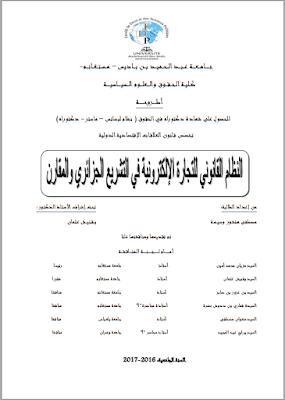 مذكرة ماستر: النظام القانوني للتجارة الإلكترونية في التشريع الجزائري والمقارن PDF