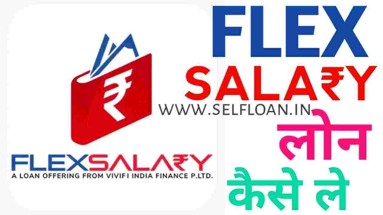 Flexsalary Loan Kaise le   Flexsalary Se Personal Loan Kaise le - Self Loan