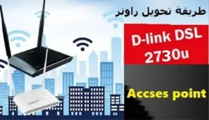 تحويل راوتر dlink 2730u الى access point