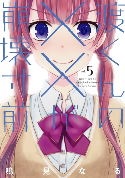 Watari-kun no xx ga Houkai Sunzen Manga