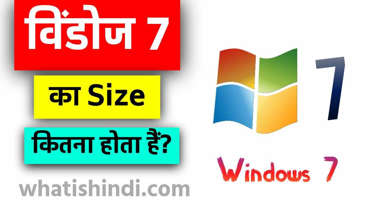 विंडोज 7 का डाउनलोड Size कितना हैं? - Windows 7 kitne MB ya GB ka hain?