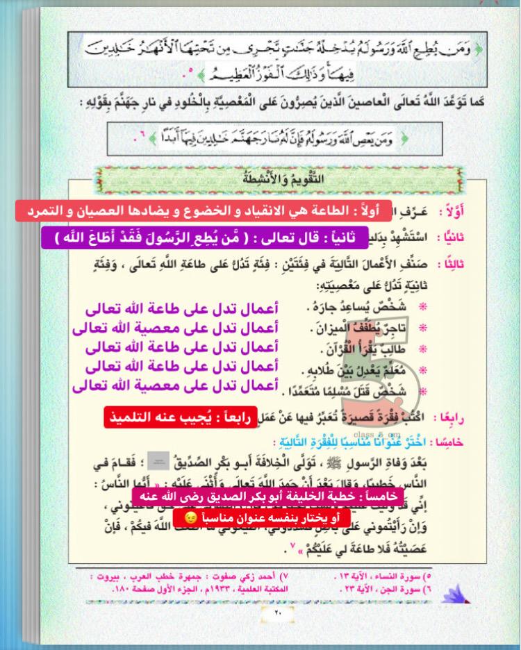 حل أنشطة درس طاعة الله تعالى وطاعة رسوله(ص) , التربية الاسلامية,للصف الخامس